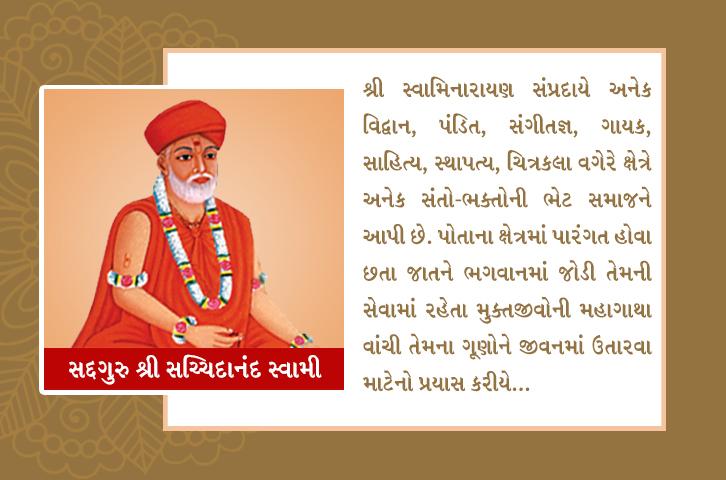 Sadguru Shree Sachchidanand Swami – (સદ્ગુરુ શ્રી સચ્ચિદાનંદ સ્વામી)