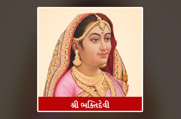Shree Bhaktidevi – (શ્રી ભક્તિદેવી)