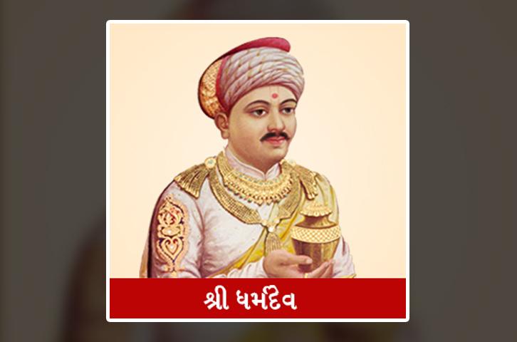 swaminarayan, swaminarayan Vadta Gadi, Shree Dharamdev – (શ્રી ધર્મદેવ)