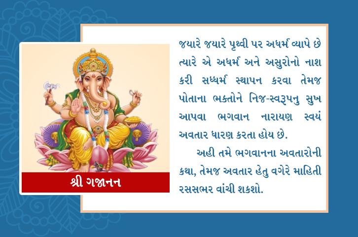 swaminarayan, swaminarayan Vadta Gadi, Shree Gajanan – (શ્રી ગજાનન)