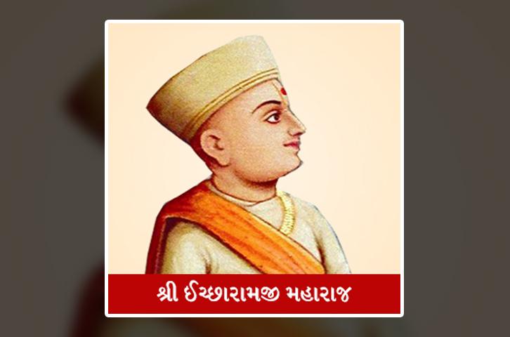 Shree Ichchharamaji Maharaj – (શ્રી ઈચ્છારામજી મહારાજ)