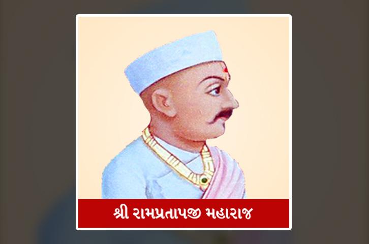 Shree Rampratapji Maharaj – (શ્રી રામપ્રતાપજી મહારાજ)