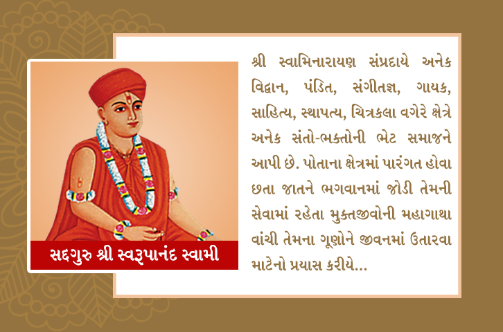 Sadguru Shree Swarupanand Swami – (સદ્ગુરુ શ્રી સ્વરૂપાનંદ સ્વામી)
