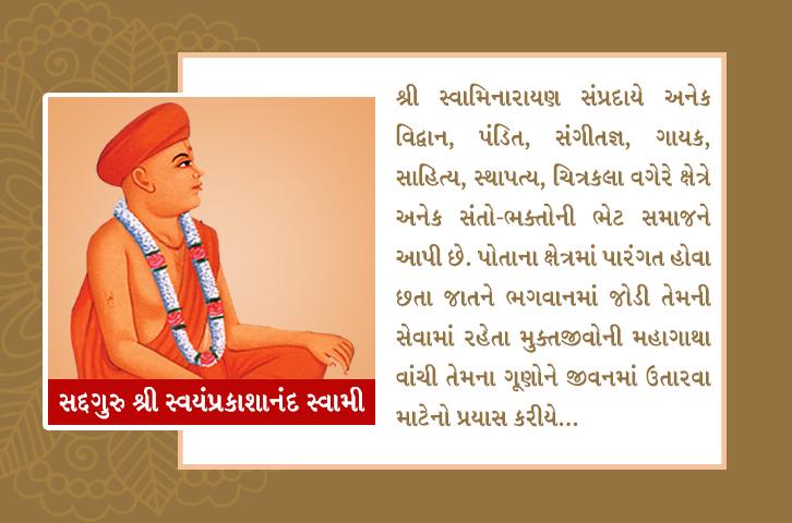 Sadguru Shree Swayamprakashanand Swami – (સદ્ગુરુ શ્રી સ્વયંપ્રકાશાનંદ સ્વામી)