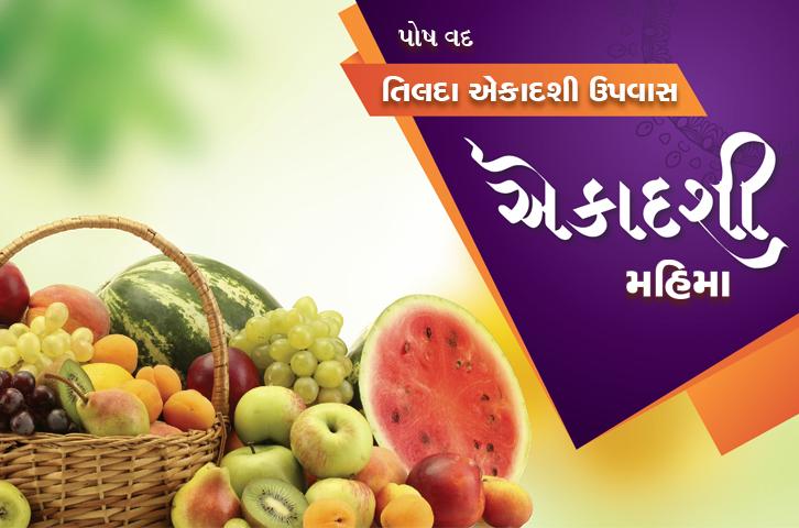 Tilda Ekadashi