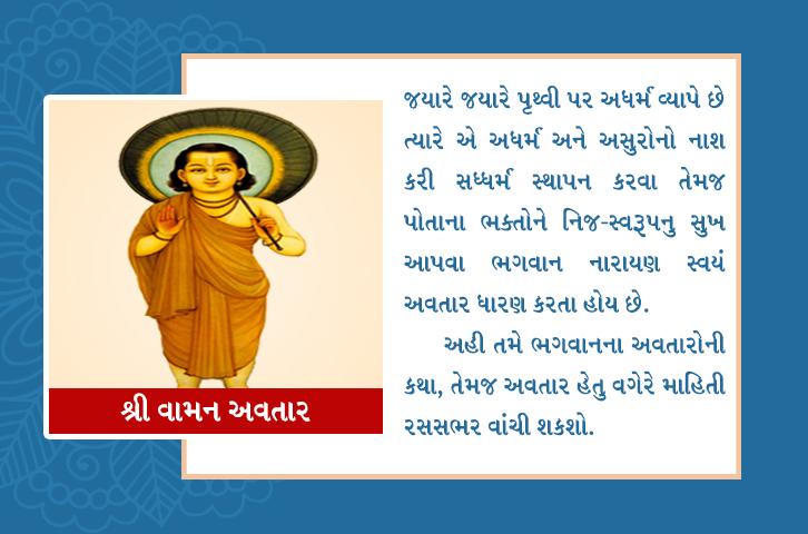 swaminarayan, swaminarayan Vadta Gadi, Shree Vaman Avatar – (શ્રી વામન અવતાર)