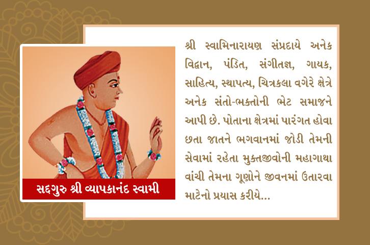 swaminarayan, swaminarayan Vadta Gadi, Sadguru Shree Vyapkanand Swami – (સદ્ગુરુ શ્રી વ્યાપકાનંદ સ્વામી)