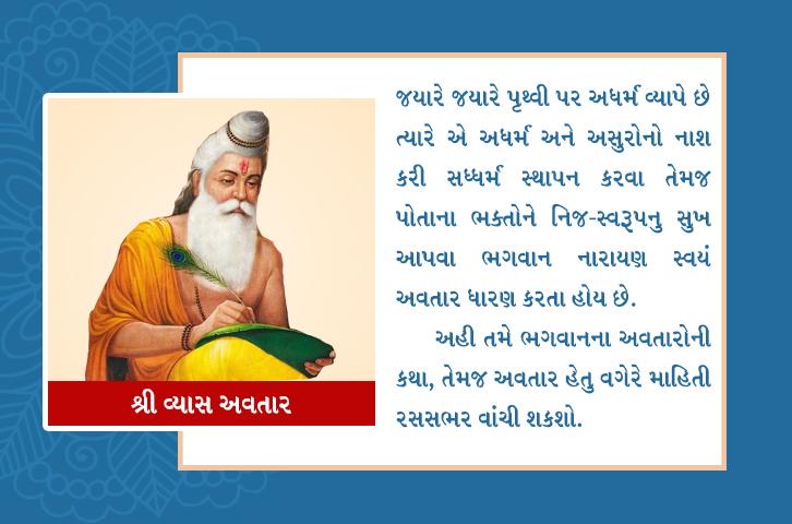 swaminarayan, swaminarayan Vadta Gadi, Shree Vyas Avatar – (શ્રી વ્યાસ અવતાર)
