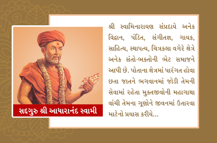swaminarayan, swaminarayan Vadta Gadi, Sadguru Adharanand Swami – (સદ્ગુરૂ શ્રી આધારાનંદ સ્વામી)
