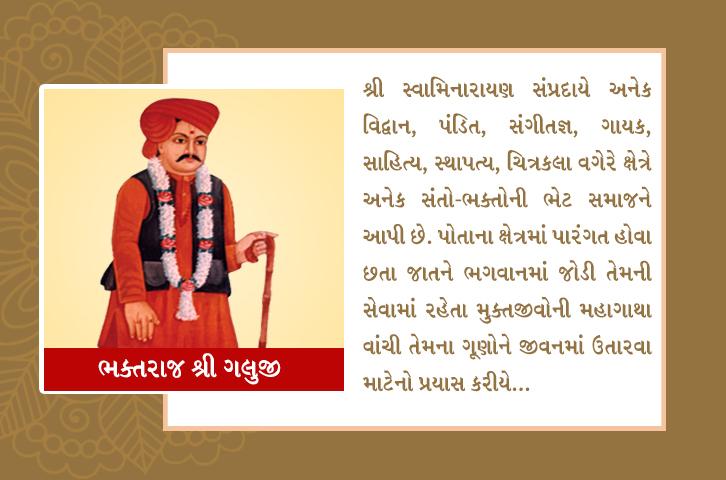 swaminarayan, swaminarayan Vadta Gadi, Bhaktraj Shree Galuji – (ભક્તરાજ શ્રી ગલુજી)