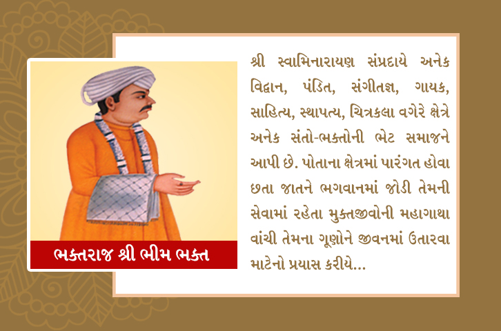 swaminarayan, swaminarayan Vadta Gadi, Bhaktraj Shree Bhimbhakt – (ભક્તરાજ શ્રી ભીમભક્ત)
