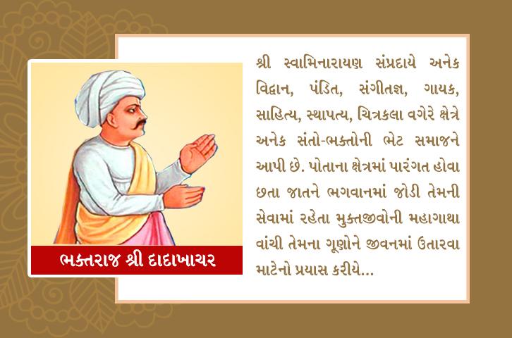 swaminarayan, swaminarayan Vadta Gadi, Bhaktraj Shree Dadakhachar – (ભક્તરાજ શ્રી દાદાખાચર)