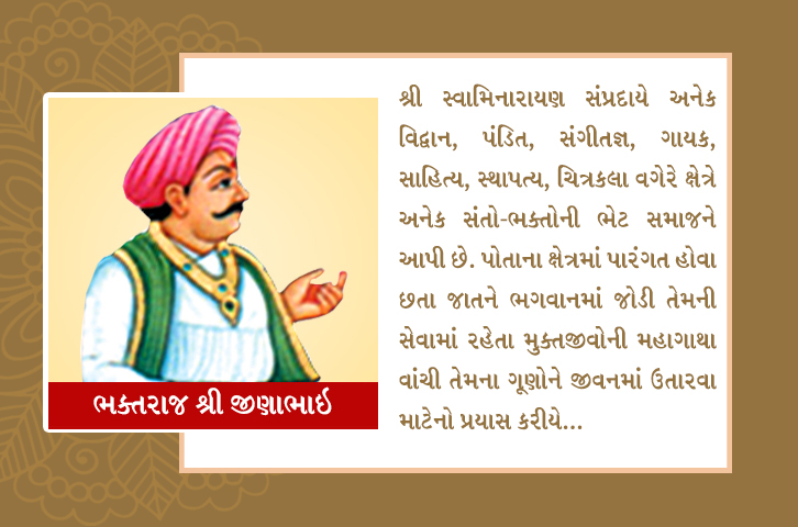 Bhaktraj Shree Jinabhai – (ભક્તરાજ શ્રી ઝીણાભાઈ)