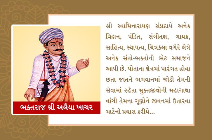 swaminarayan, swaminarayan Vadta Gadi, Bhaktraj Shree Alaiya Khachar – (ભક્તરાજ શ્રી અલૈયા ખાચર)