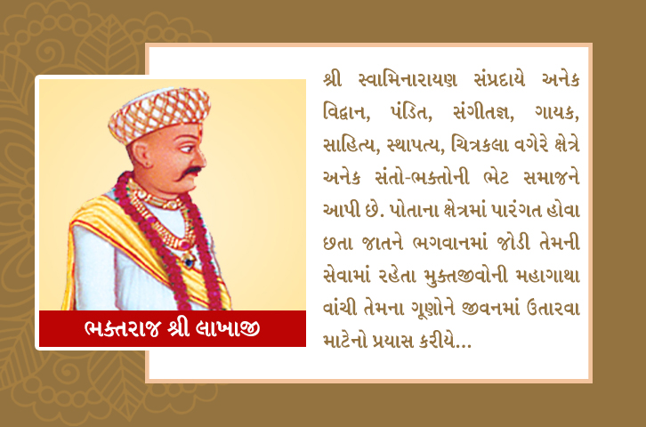 swaminarayan, swaminarayan Vadta Gadi, Bhaktraj Shree Lakhaji – (ભક્તરાજ શ્રી લાખાજી)