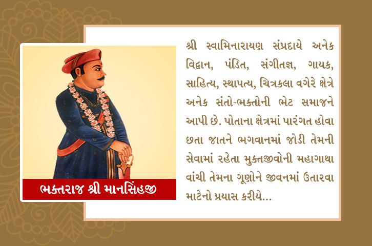 Bhaktraj Shree Mansinghji – (ભક્તરાજ શ્રી માનસિંહજી)