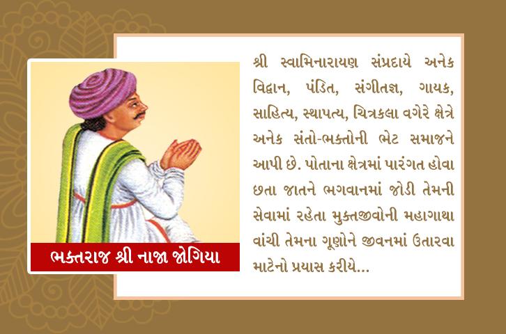 swaminarayan, swaminarayan Vadta Gadi, Bhaktraj Shree Naja Jogiya – (ભક્તરાજ શ્રી નાજા જોગિયા)