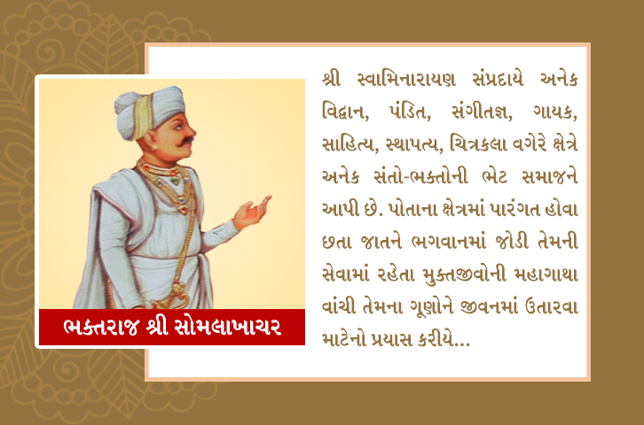 swaminarayan, swaminarayan Vadta Gadi, Bhaktraj Shree Somlakhachar – (ભક્તરાજ શ્રી સોમલાખાચર)