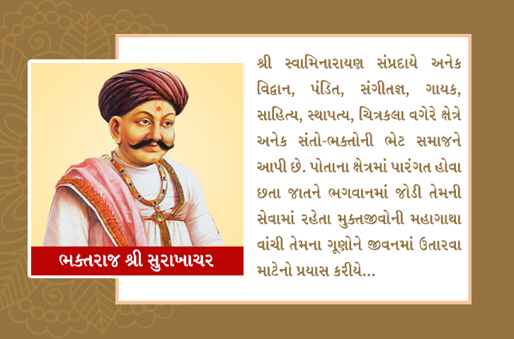 swaminarayan, swaminarayan Vadta Gadi, Bhaktraj Shree Surakhachar – (ભક્તરાજ શ્રી સુરાખાચર)