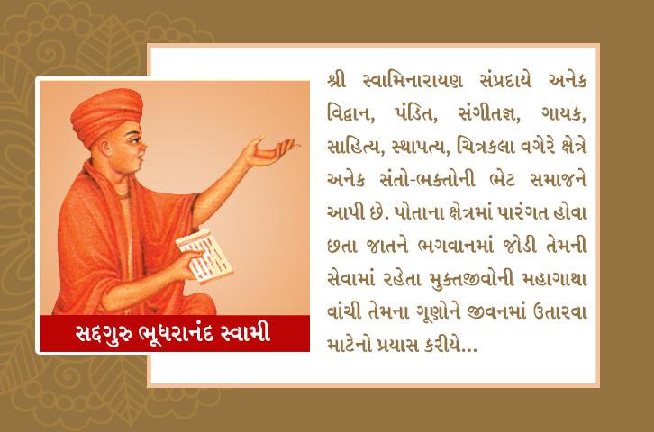 Sadguru Bhudharanand Swami – (સદ્ગુરૂ ભૂધરાનંદ સ્વામી)