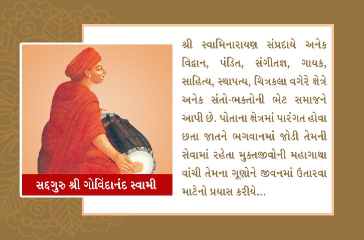 swaminarayan, swaminarayan Vadta Gadi, Sadguru Shree Govindanand Swami – (સદ્ગુરુ શ્રી ગોવિંદાનંદ સ્વામી)