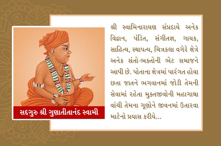 Sadguru Shree Gunatitanand Swami – (સદ્ગુરુ શ્રી ગુણાતીતાનંદ સ્વામી)
