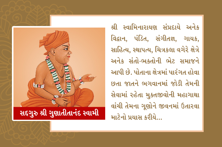 swaminarayan, swaminarayan Vadta Gadi, Sadguru Shree Gunatitanand Swami – (સદ્ગુરુ શ્રી ગુણાતીતાનંદ સ્વામી)