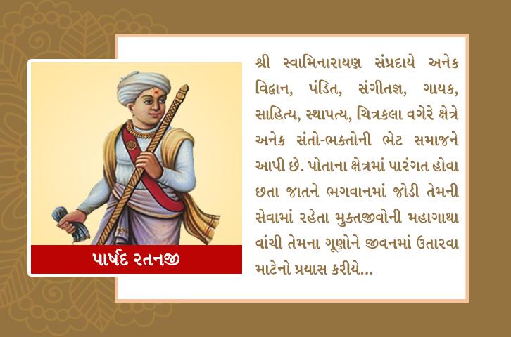 Parshad Ratanji – (પાર્ષદ રતનજી)