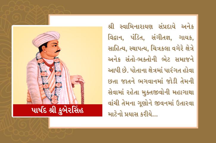 Parshad Shree Kubersingh – (પાર્ષદ શ્રી કુબેરસિંહ)