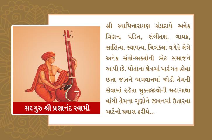Sadguru Shree Pragnanand Swami – (સદ્ગુરુ શ્રી પ્રજ્ઞાનંદ સ્વામી)