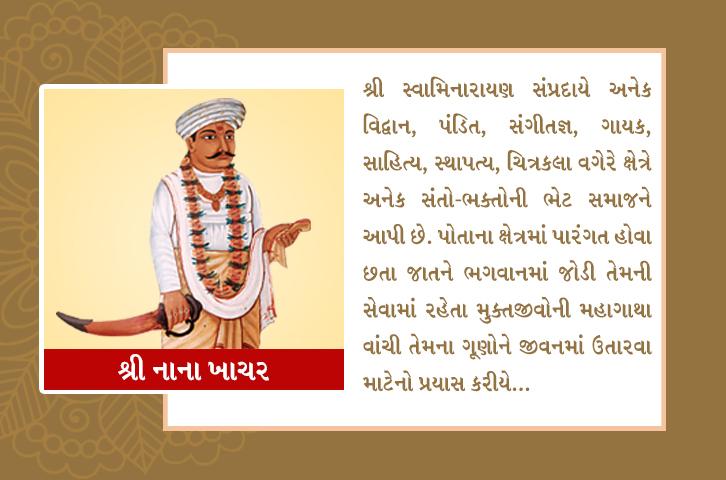swaminarayan, swaminarayan Vadta Gadi, Shree Nana Khachar – (શ્રી નાના ખાચર)