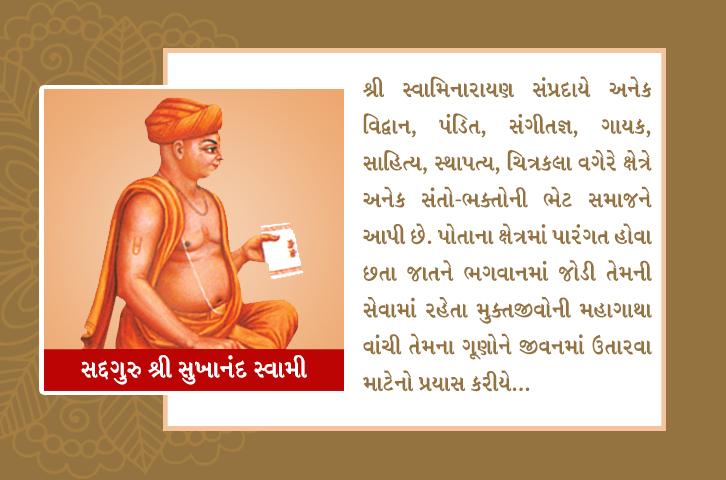 Sadguru Shree Sukhanand Swami – (સદ્ગુરૂ શ્રી સુખાનંદ સ્વામી)