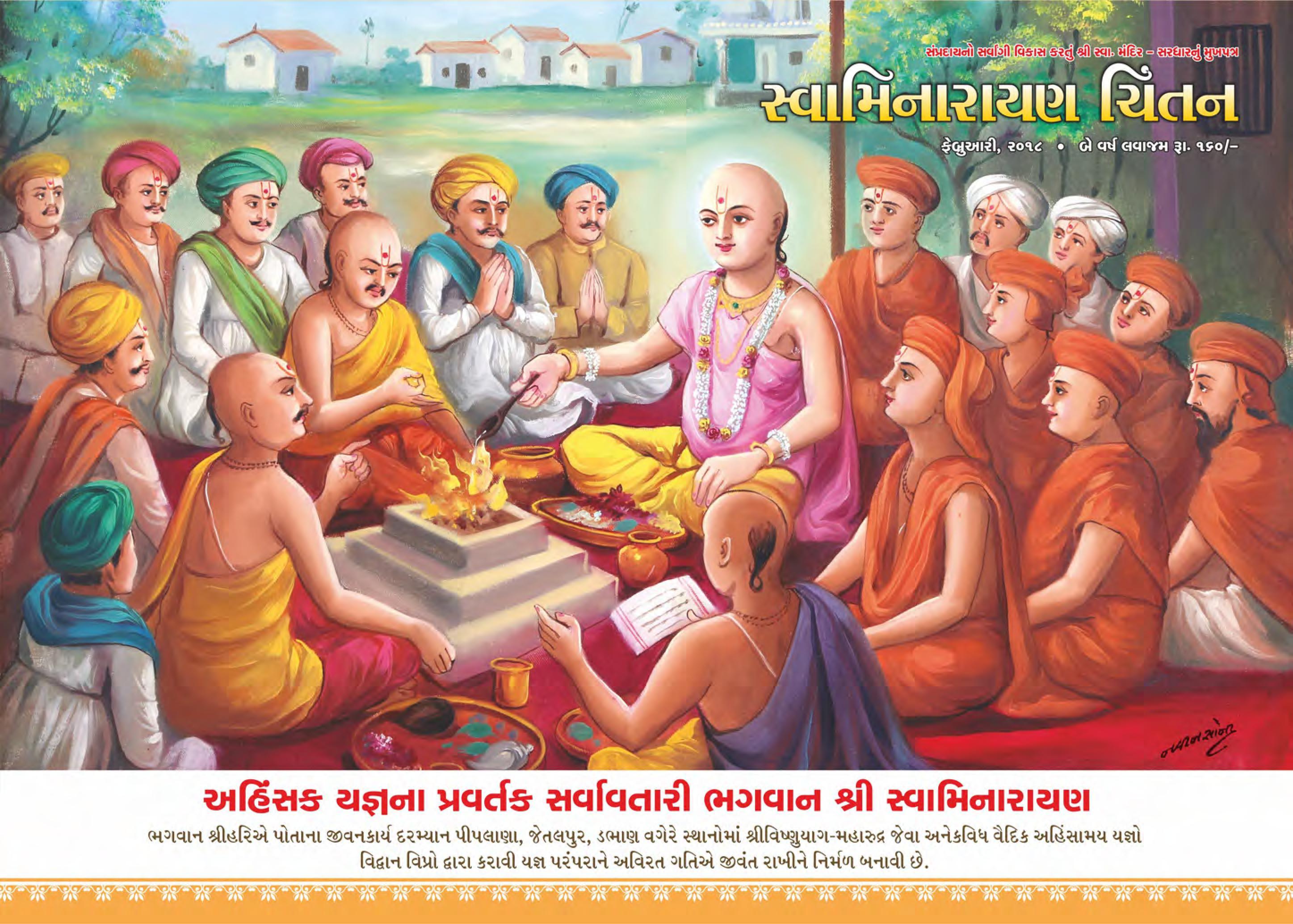 Swaminarayan Chintan Feb-2018