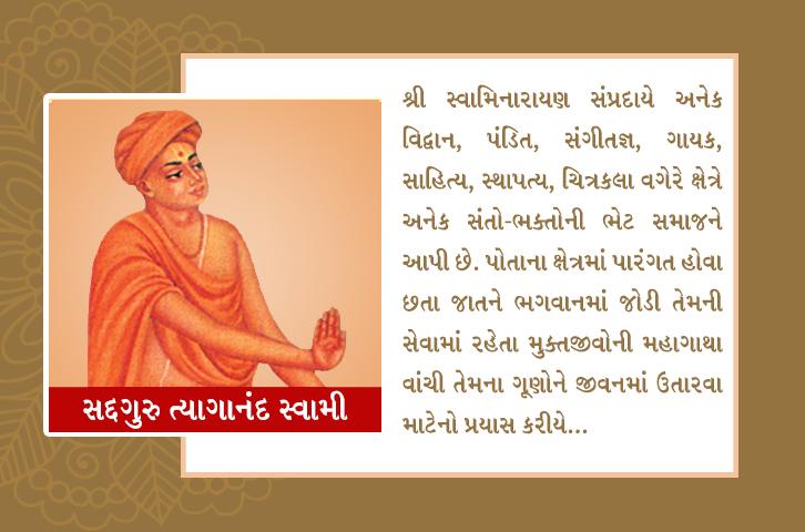 swaminarayan, swaminarayan Vadta Gadi, Sadguru Tyaganand Swami – (સદ્ગુરૂ ત્યાગાનંદ સ્વામી)