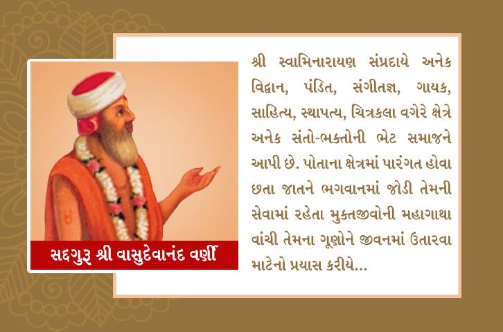 swaminarayan, swaminarayan Vadta Gadi, Sadgur Shree Vasudevanand Varni – (સદ્ગુરુ શ્રી વાસુદેવાનંદ વર્ણી)