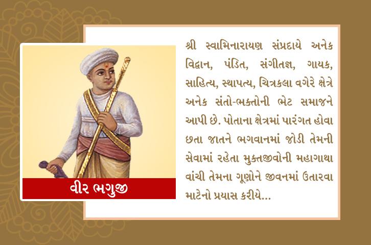 swaminarayan, swaminarayan Vadta Gadi, Veer Bhaguji – (વીર ભગુજી)