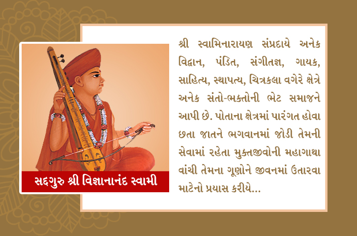 swaminarayan, swaminarayan Vadta Gadi, Sadguru Shree Vignananand Swami – (સદ્ગુરુ શ્રી વિજ્ઞાનાનંદ સ્વામી)