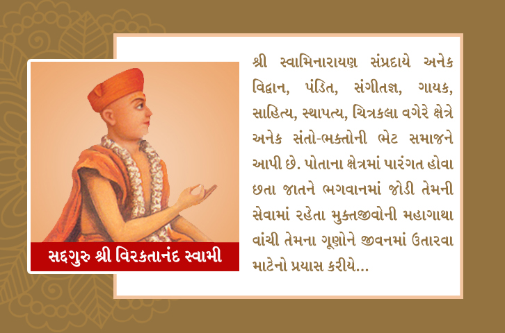 Sadguru Shree Virktanand Swami – (સદ્ગુરૂ શ્રી વિરક્તાનંદ સ્વામી)