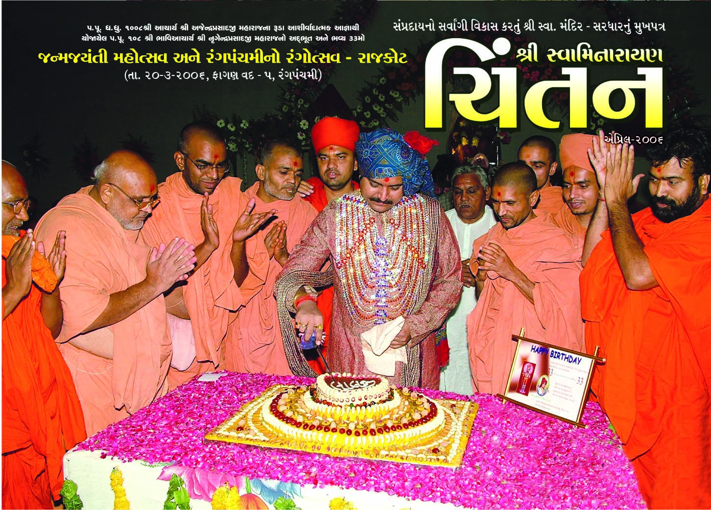Swaminarayan Book Chintan Apr – 2006