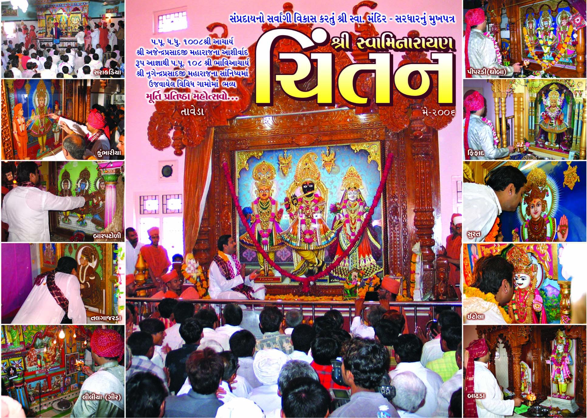 Swaminarayan Book Chintan May – 2006