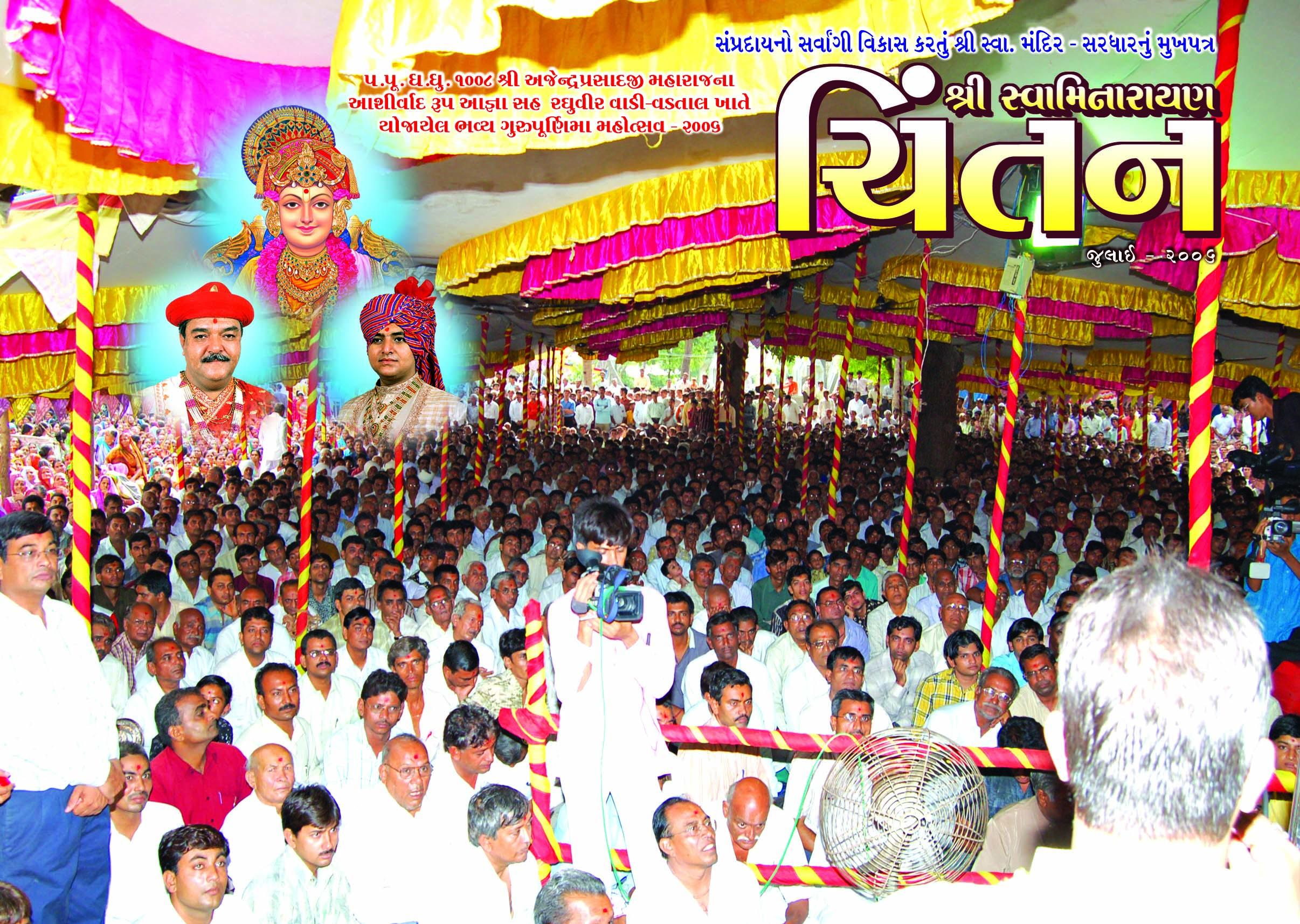 Swaminarayan Book Chintan July – 2006