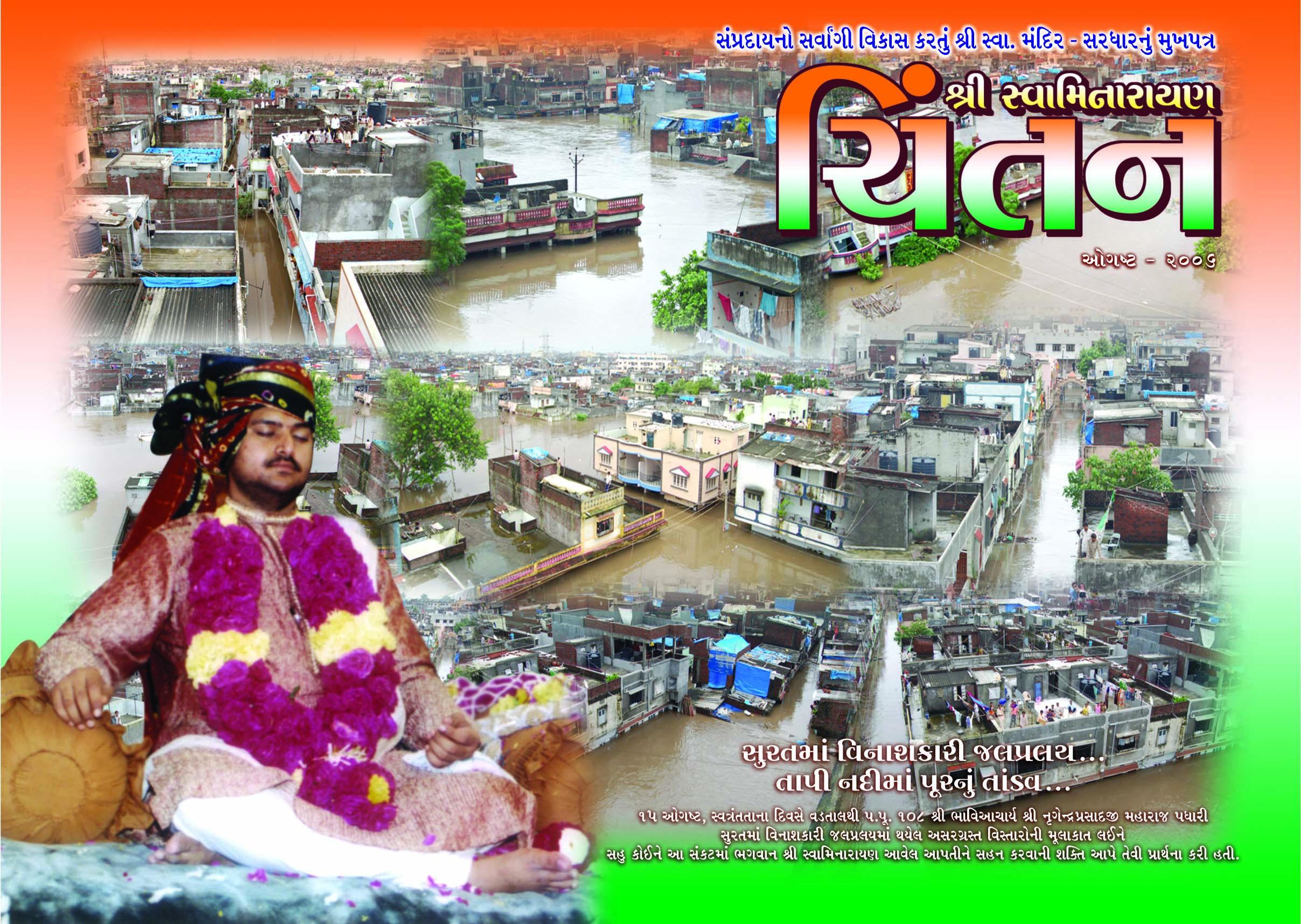 Swaminarayan Book Chintan Aug – 2006