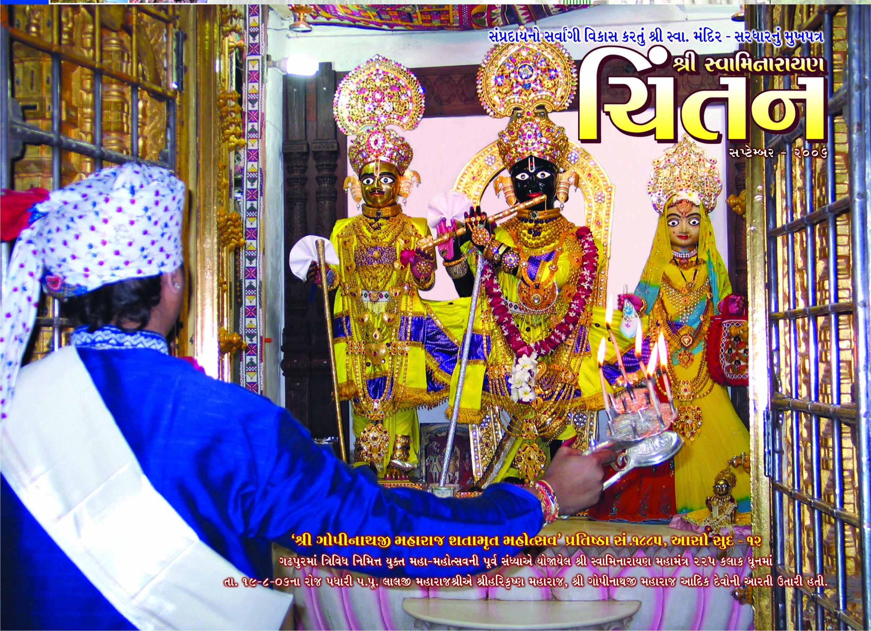 Swaminarayan Book Chintan Sep – 2006