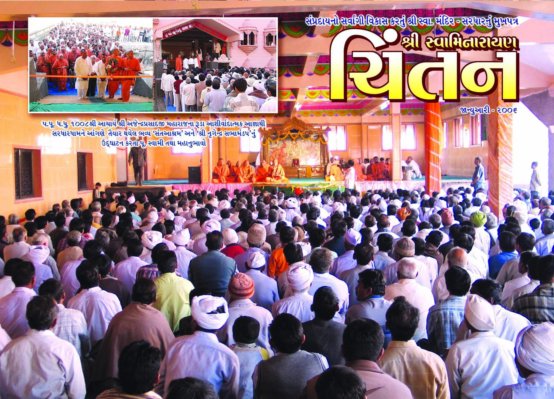 Swaminarayan Book Chintan – 2006