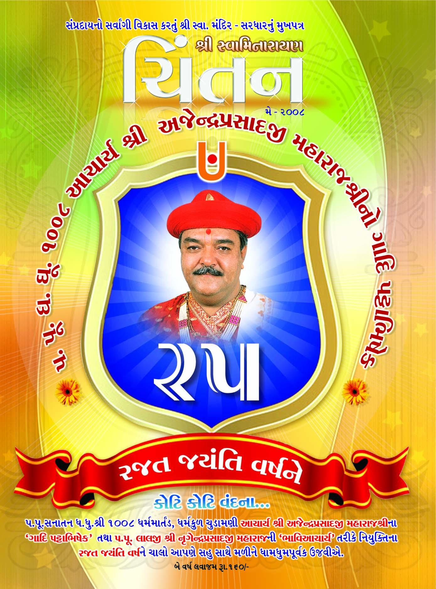 Swaminarayan Book Chintan May – 2008