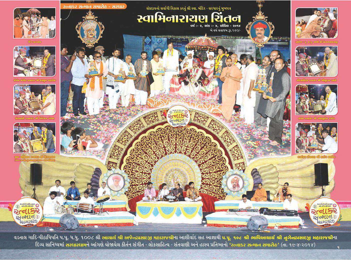 Swaminarayan Book Chintan – 2014