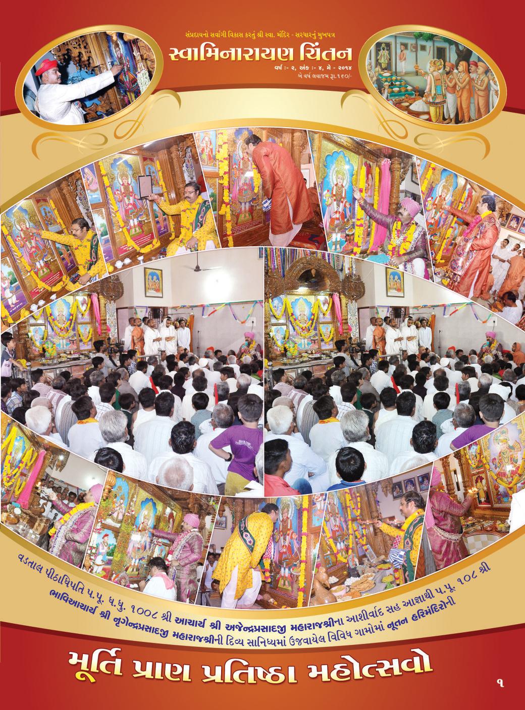 Swaminarayan Book Chintan May – 2014