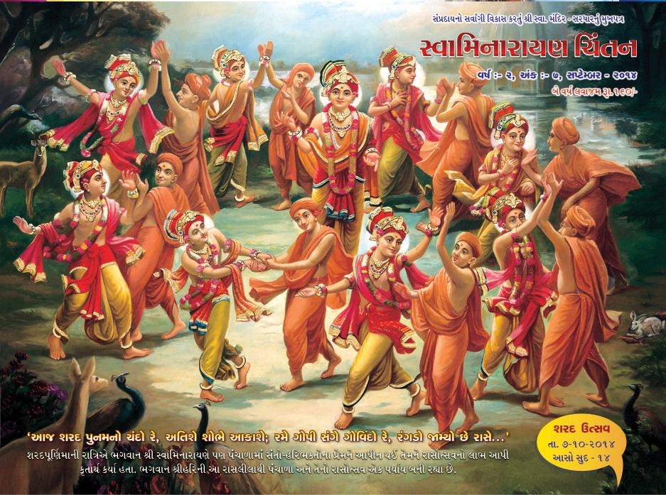Swaminarayan Book Chintan Sep – 2014