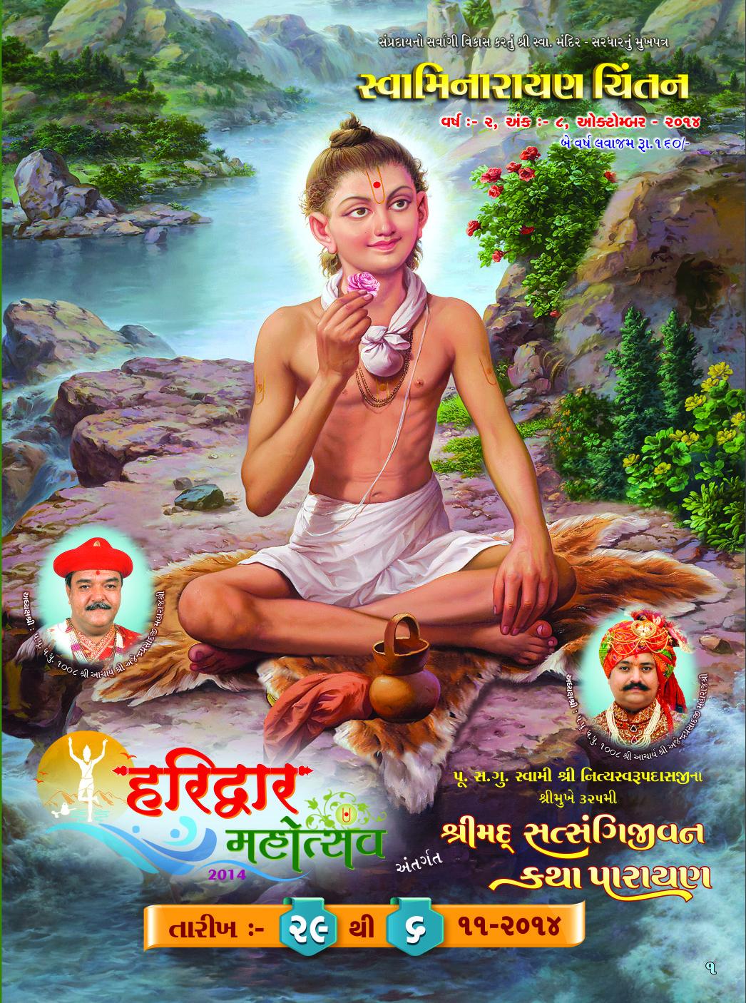 Swaminarayan Book Chintan Oct – 2014