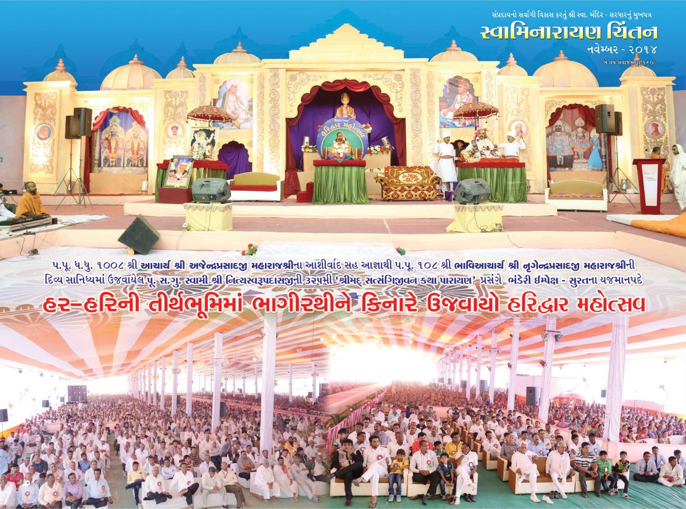 Swaminarayan Book Chintan Nov – 2014